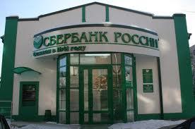 Сбербанк России.