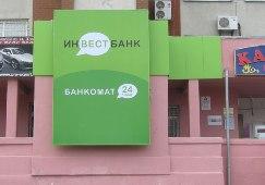 """Экспресс-кредит в """"Инвестбанке"""""""