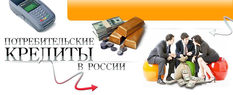 rospotrebkredit.ru